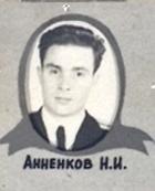 """""""Анненков"""""""