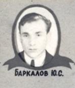 """Баркалов"""