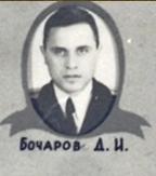 """""""Бочаров"""""""