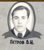 """""""Петров"""""""
