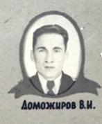 """""""Доможиров"""""""