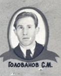 """""""Голованов"""""""