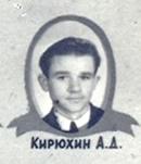 """""""Кирюхин"""""""