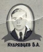"""""""Кудрявцев"""""""