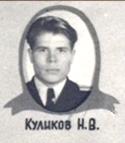 """""""Куликов"""""""