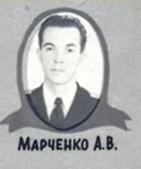 """""""Марченко"""""""