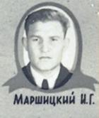 """""""Маршицкий"""""""