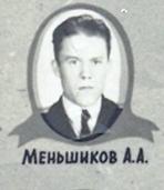 """""""Меньшиков"""""""