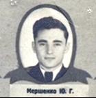 """""""Мершенко"""""""