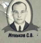 """""""Муньков"""""""