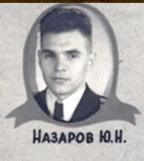 """""""Назаров"""""""