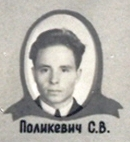 """""""Поликевич"""""""