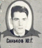 """Саньков"""