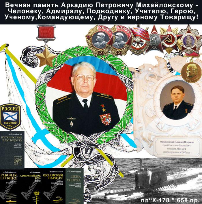 Михайловский А.П.