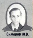 """""""Симонов"""""""