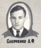 """""""Слепченко"""""""