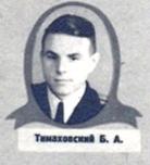 """Тимоховский"""