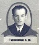 """Турчинский"""