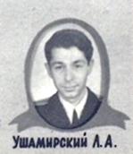 """""""Ушамирский"""""""