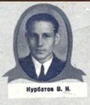 """""""Курбатов"""""""