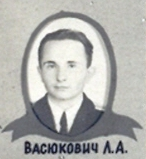 """Васюкевич"""