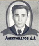 """""""Александров"""""""
