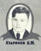 """Кудряков"""