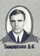 """Тимошенков"""