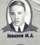 """""""Новиков"""""""